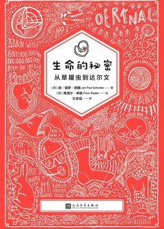 Chinese children's book prize for <em>The Mystery of Life</em>
